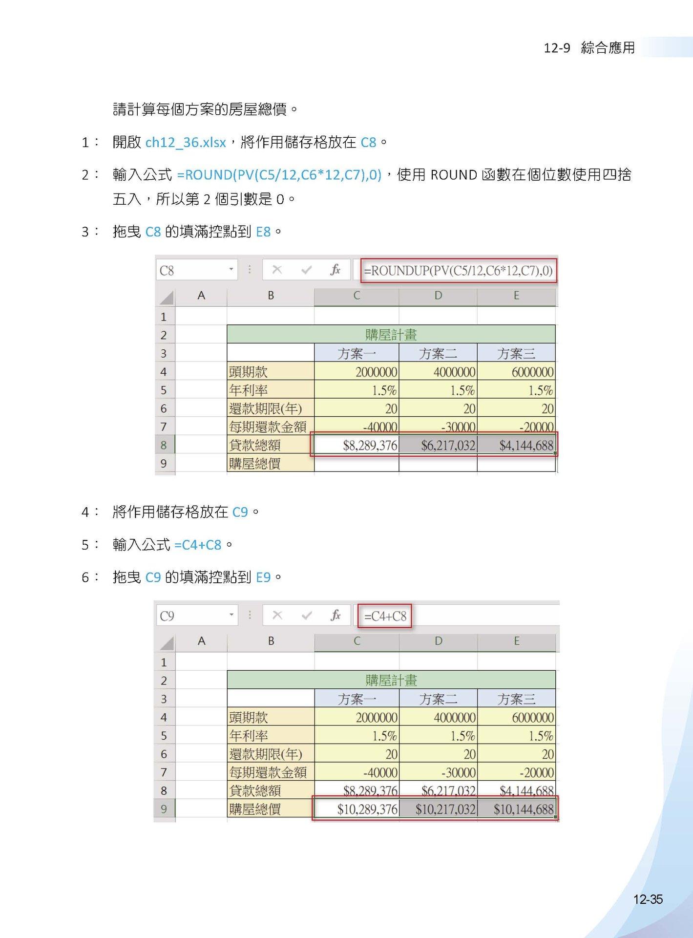 Excel 函數庫最完整職場商業應用王者歸來-preview-16