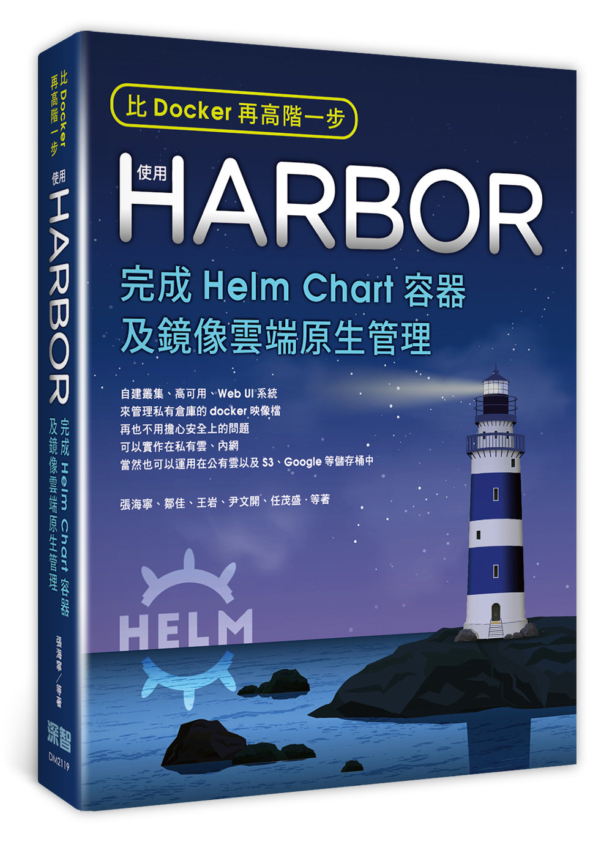 比 Docker 再高階一步:使用 Harbor 完成 Helm Chart 容器及鏡像雲端原生管理-preview-1
