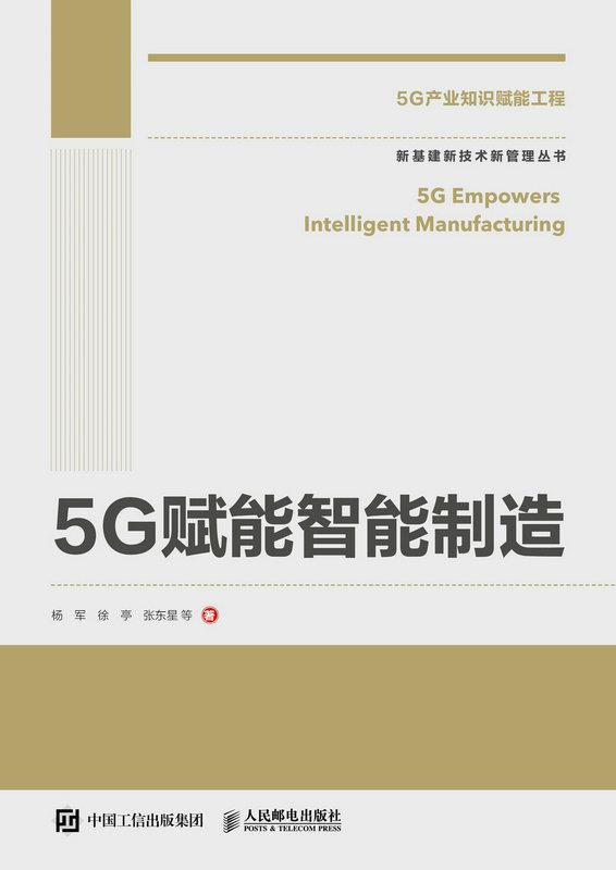 國之重器出版工程 5G賦能智能製造-preview-1