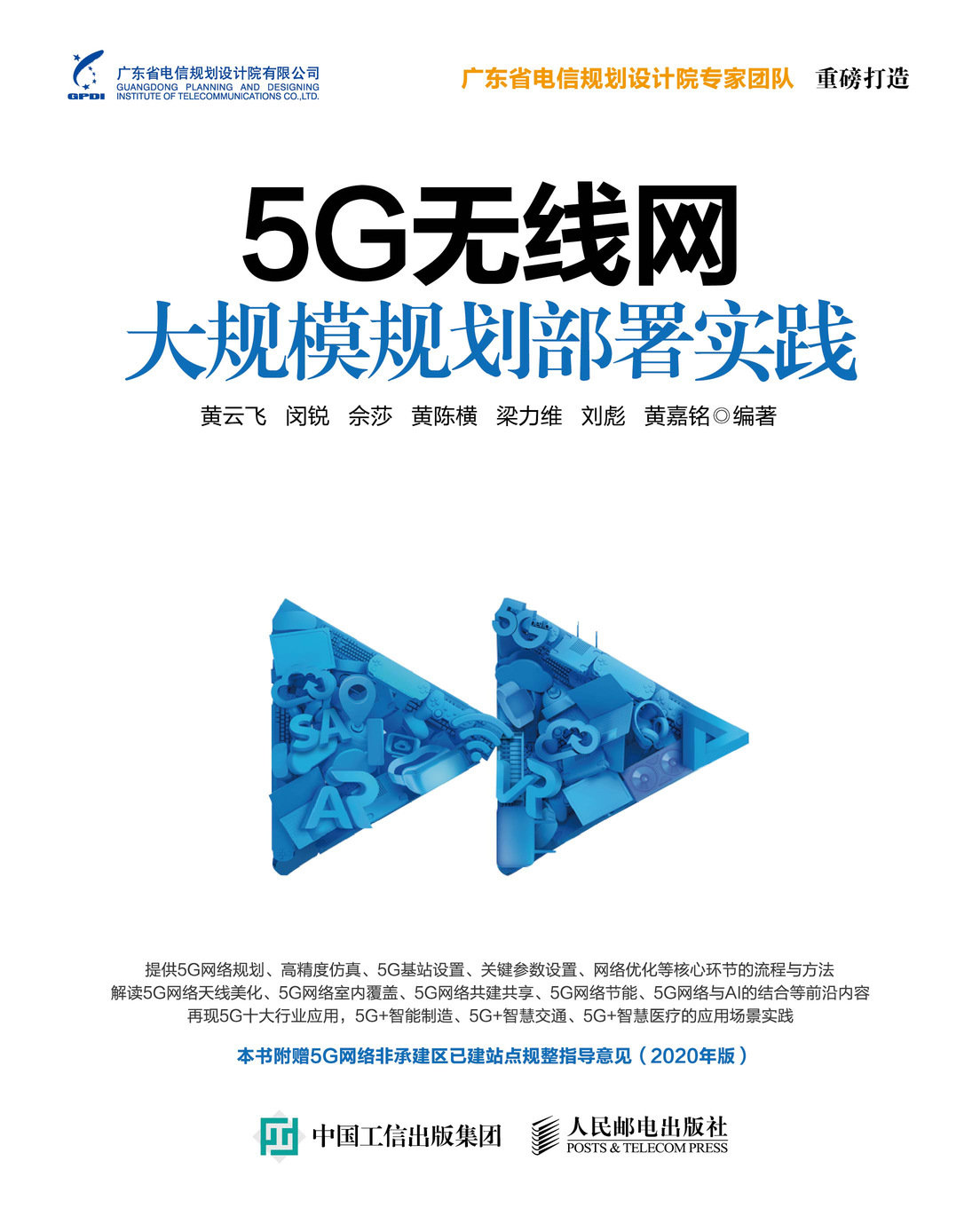 5G 無線網大規模規劃部署實踐-preview-1