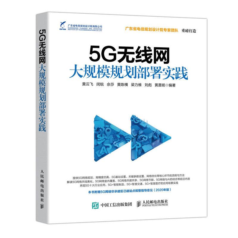 5G 無線網大規模規劃部署實踐-preview-2