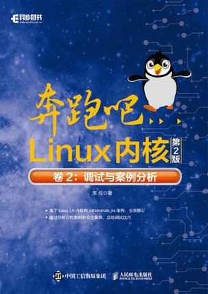 奔跑吧 Linux內核 (捲2):調試與案例分析, 2/e-preview-1