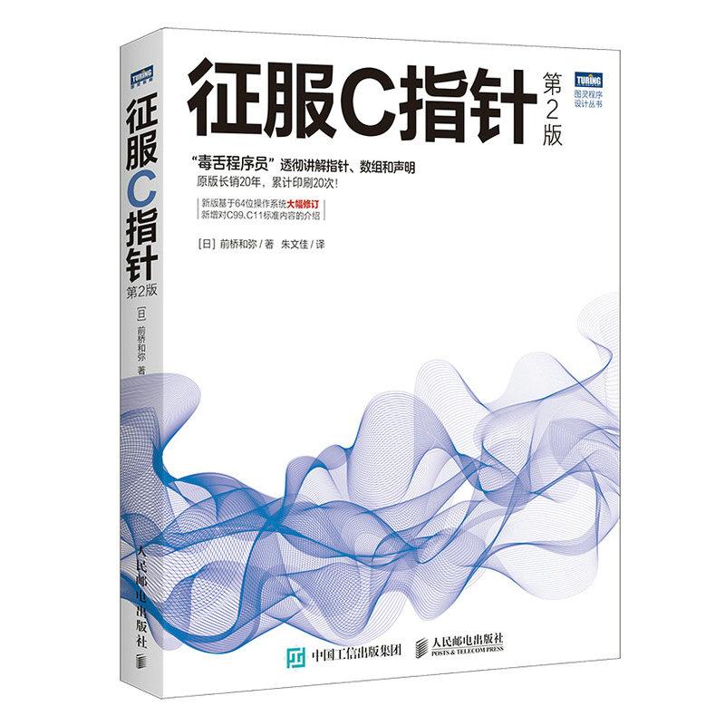 徵服C指針 第2版-preview-2