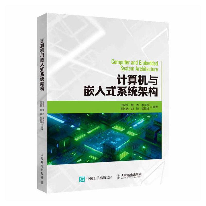 電腦與嵌入式系統架構-preview-2
