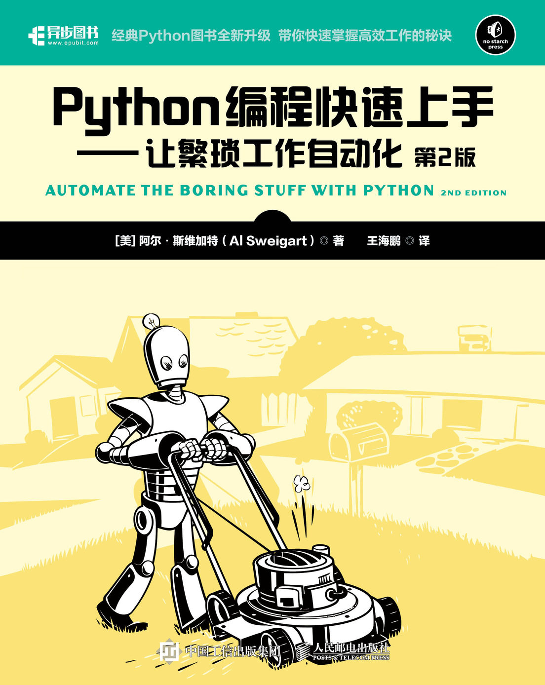 Python編程快速上手 讓繁瑣工作自動化 第2版-preview-1