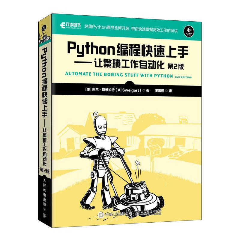 Python編程快速上手 讓繁瑣工作自動化 第2版-preview-2