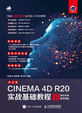 中文版CINEMA 4D R20實戰基礎教程-preview-1