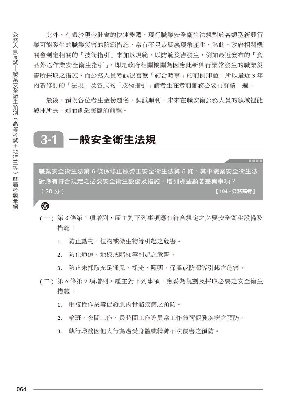 公務人員考試 -- 職業安全衛生類別 (高等考試+地特三等) 歷屆考題彙編-preview-4