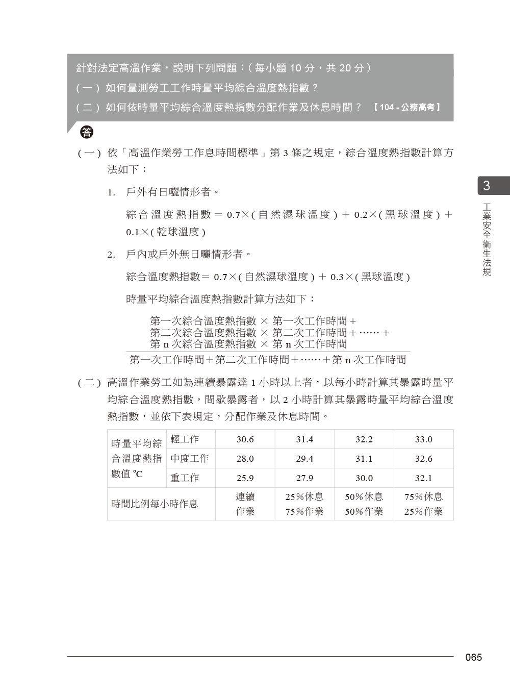 公務人員考試 -- 職業安全衛生類別 (高等考試+地特三等) 歷屆考題彙編-preview-5
