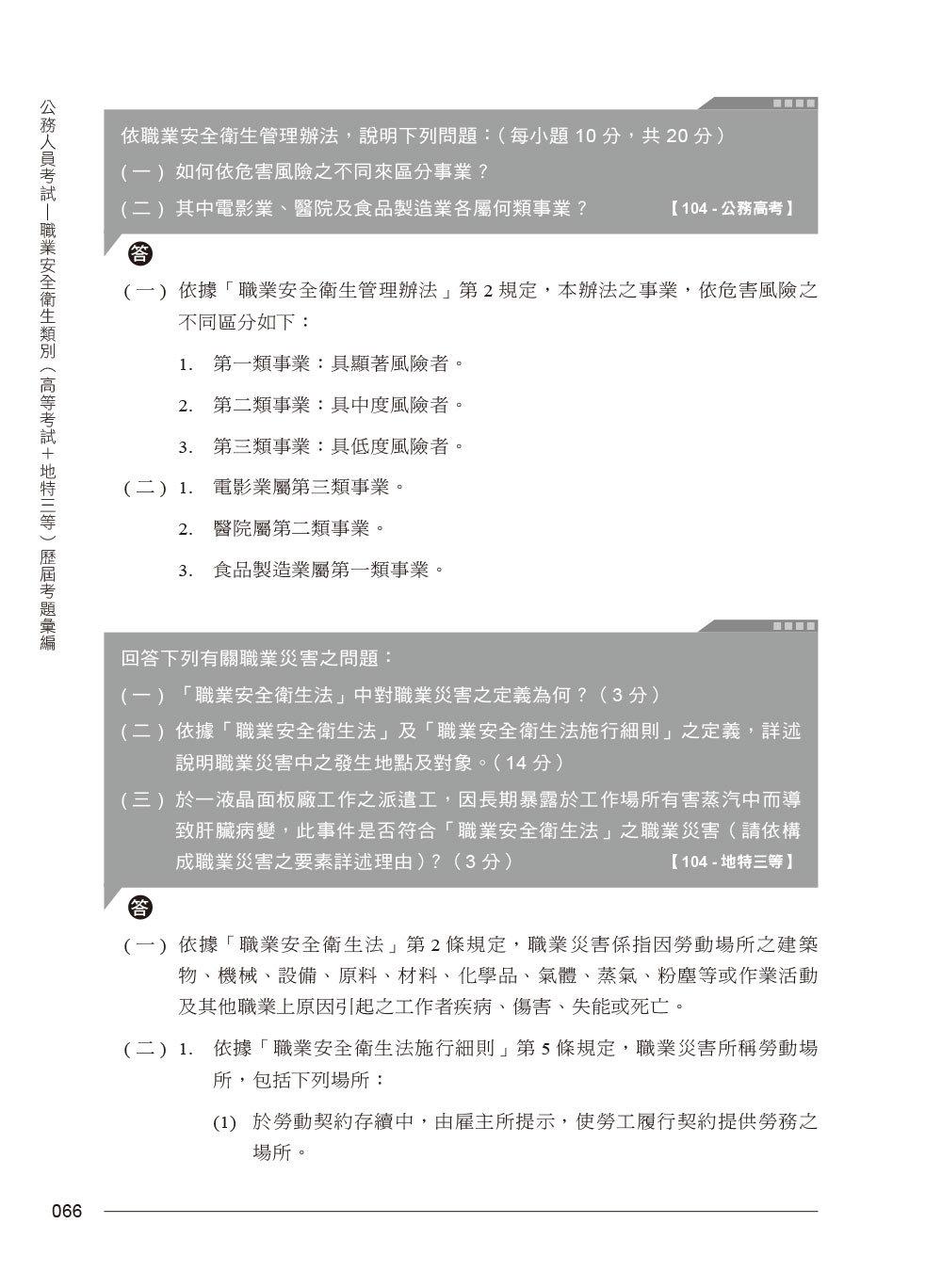 公務人員考試 -- 職業安全衛生類別 (高等考試+地特三等) 歷屆考題彙編-preview-6
