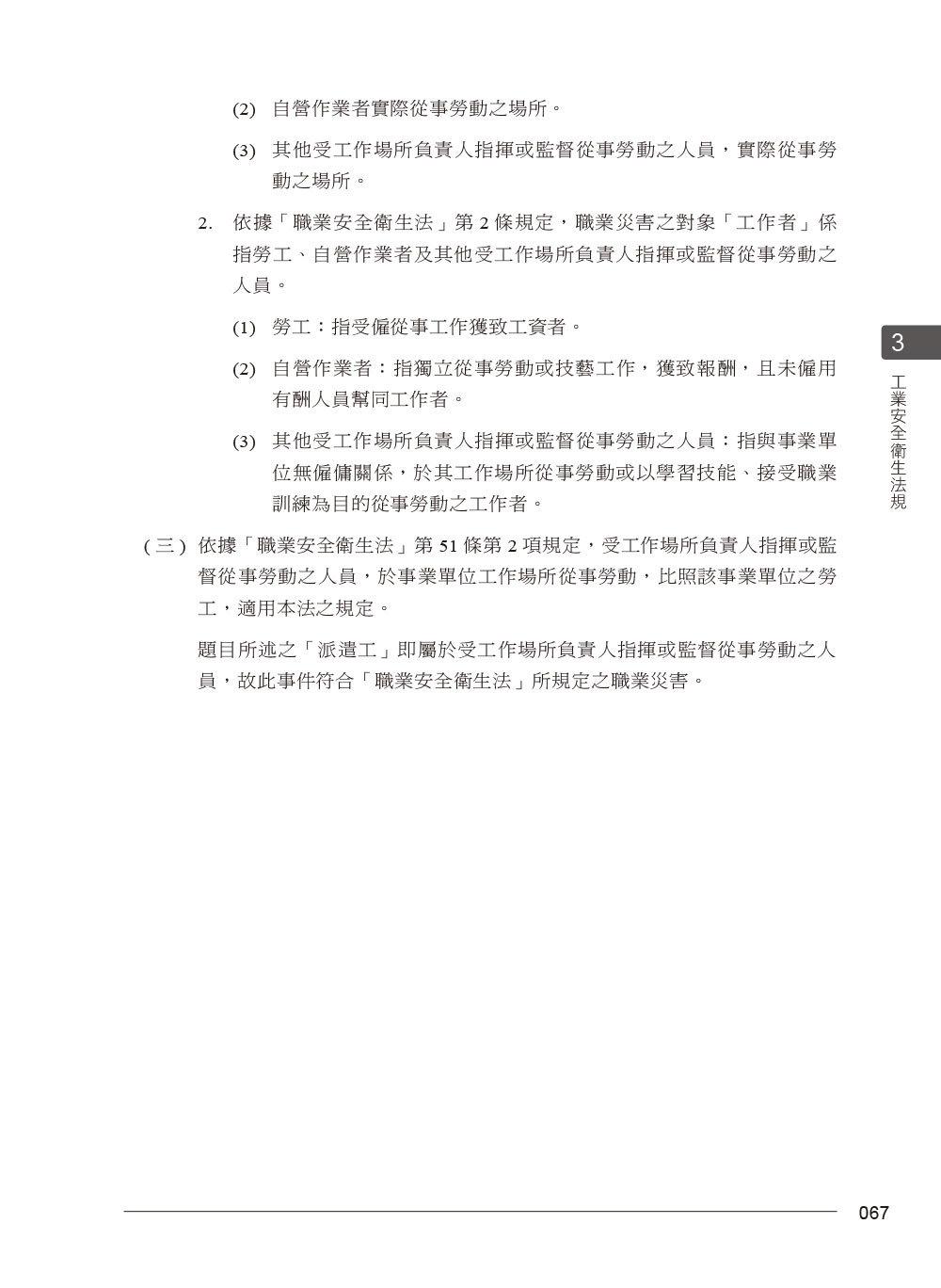 公務人員考試 -- 職業安全衛生類別 (高等考試+地特三等) 歷屆考題彙編-preview-7