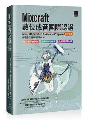 Mixcraft 數位成音國際認證 (Mixcraft Certified Associate Program 官方用書)-preview-1