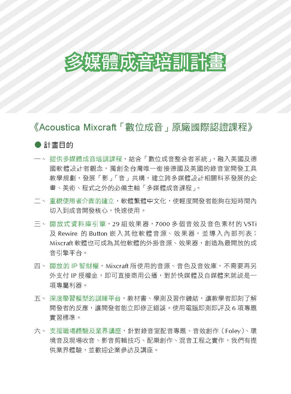 Mixcraft 數位成音國際認證 (Mixcraft Certified Associate Program 官方用書)-preview-2