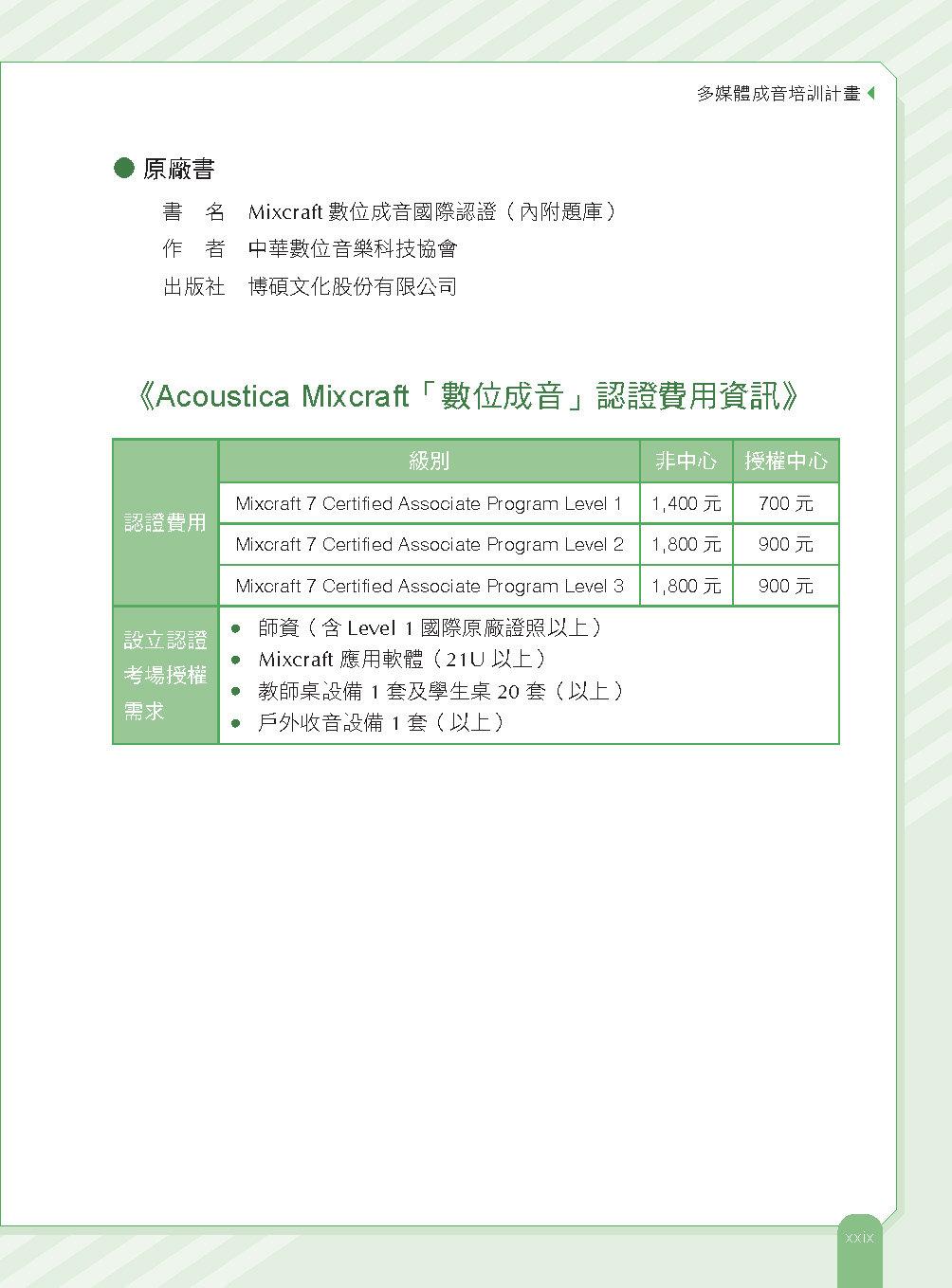 Mixcraft 數位成音國際認證 (Mixcraft Certified Associate Program 官方用書)-preview-3