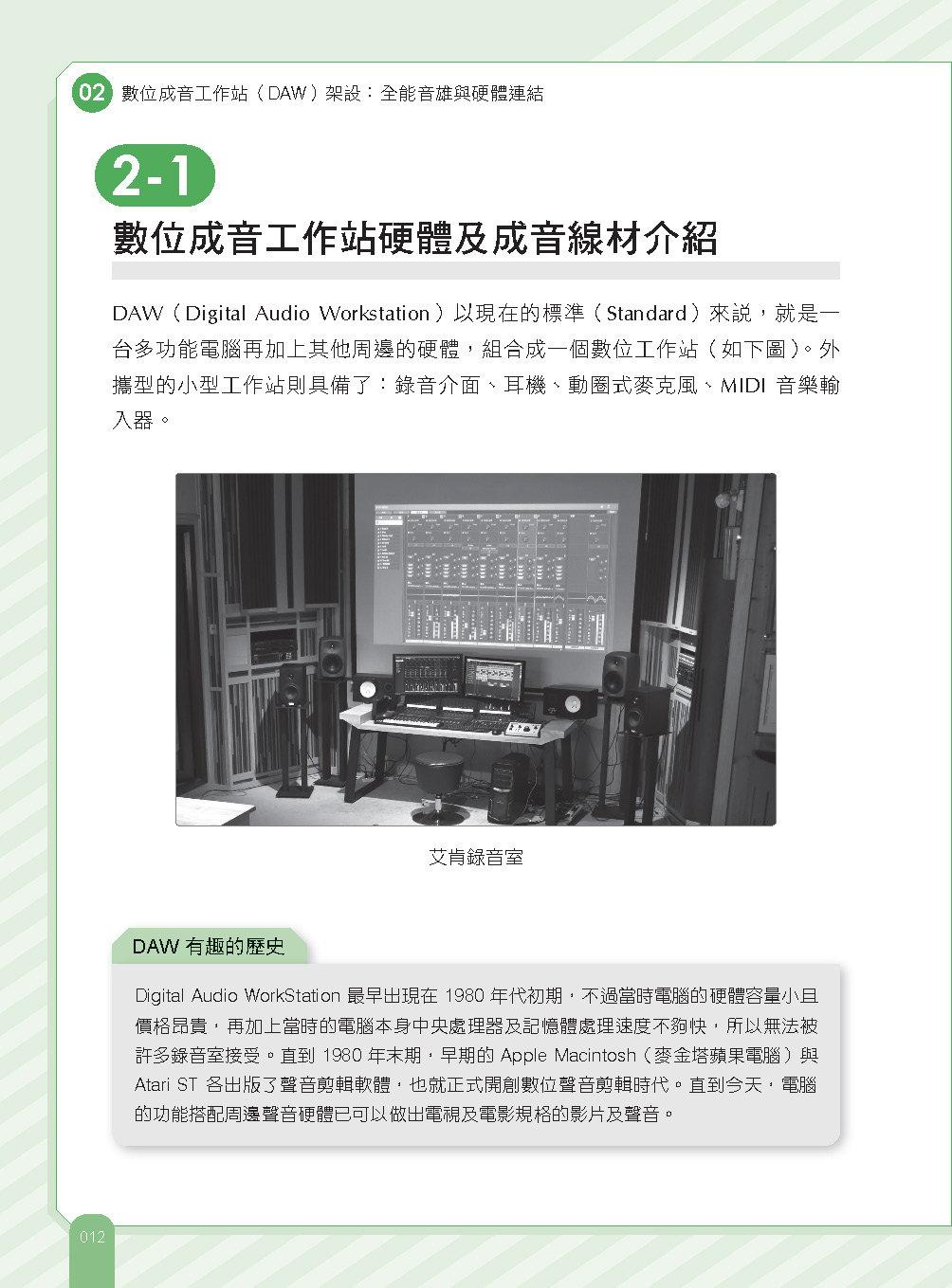 Mixcraft 數位成音國際認證 (Mixcraft Certified Associate Program 官方用書)-preview-7