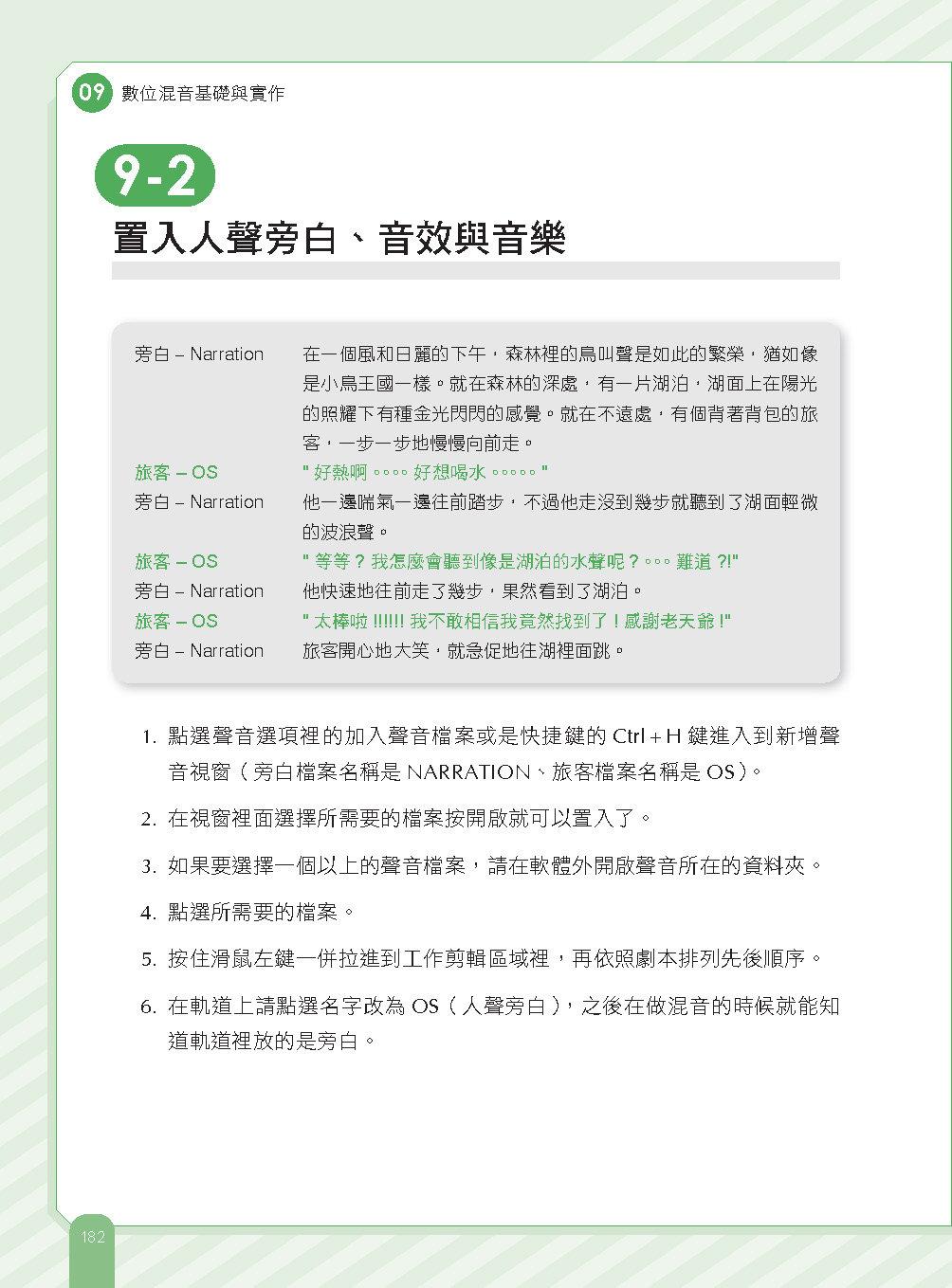 Mixcraft 數位成音國際認證 (Mixcraft Certified Associate Program 官方用書)-preview-10