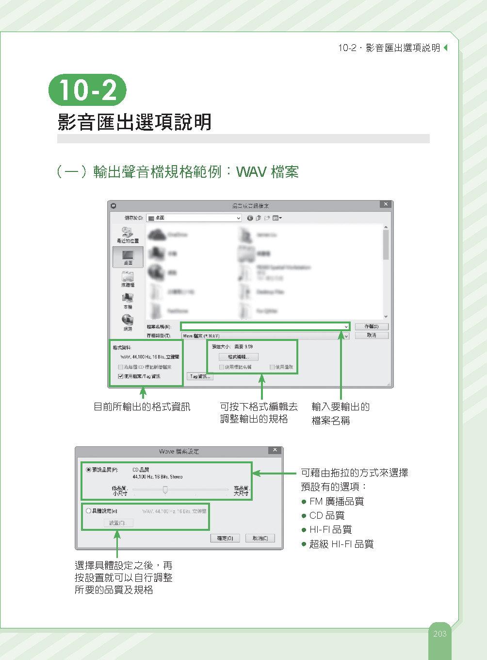 Mixcraft 數位成音國際認證 (Mixcraft Certified Associate Program 官方用書)-preview-12