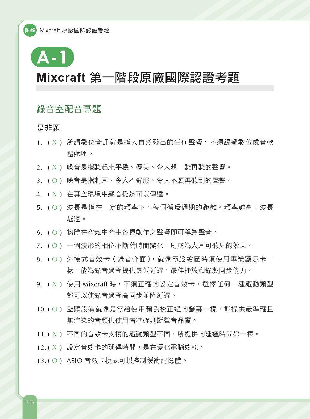 Mixcraft 數位成音國際認證 (Mixcraft Certified Associate Program 官方用書)-preview-13
