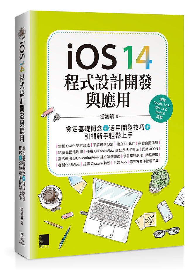 iOS 14 程式設計開發與應用:奠定基礎概念+活用開發技巧 + 引領新手輕鬆上手-preview-1