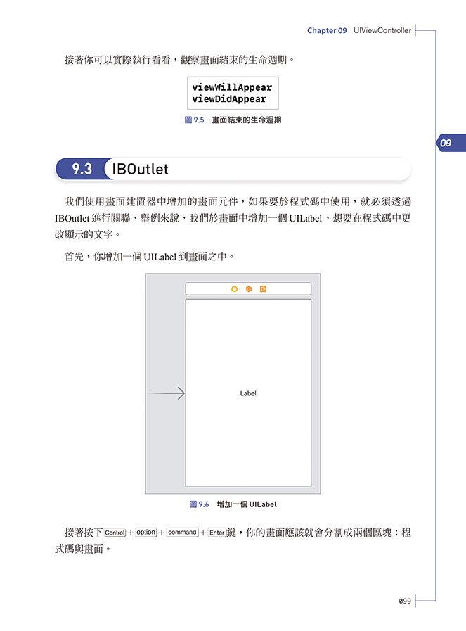 iOS 14 程式設計開發與應用:奠定基礎概念+活用開發技巧 + 引領新手輕鬆上手-preview-4