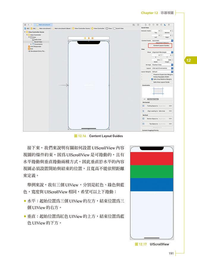 iOS 14 程式設計開發與應用:奠定基礎概念+活用開發技巧 + 引領新手輕鬆上手-preview-5