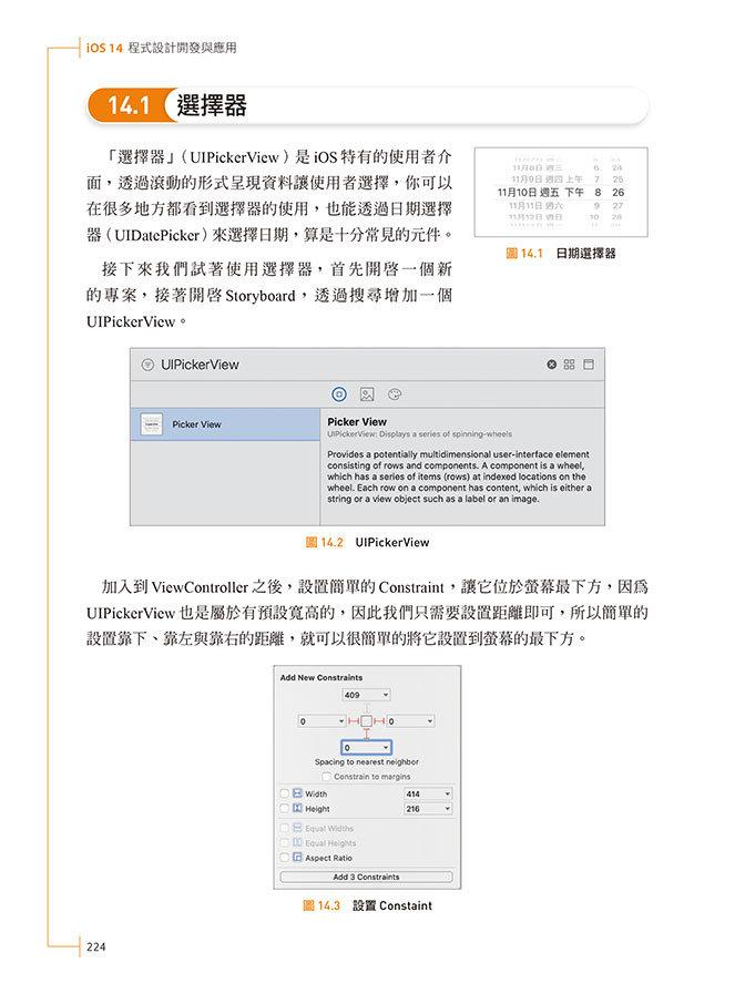 iOS 14 程式設計開發與應用:奠定基礎概念+活用開發技巧 + 引領新手輕鬆上手-preview-6