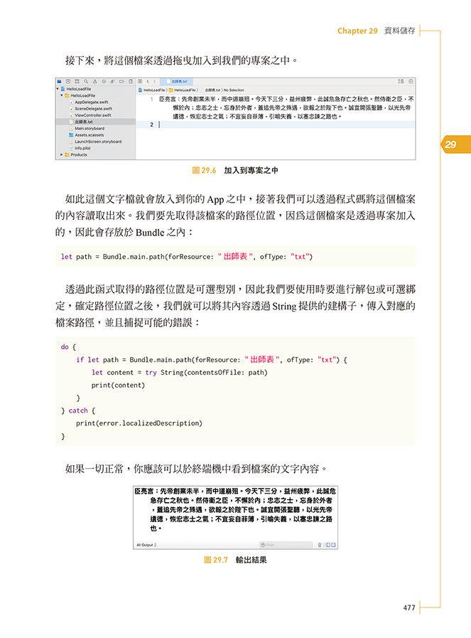 iOS 14 程式設計開發與應用:奠定基礎概念+活用開發技巧 + 引領新手輕鬆上手-preview-11