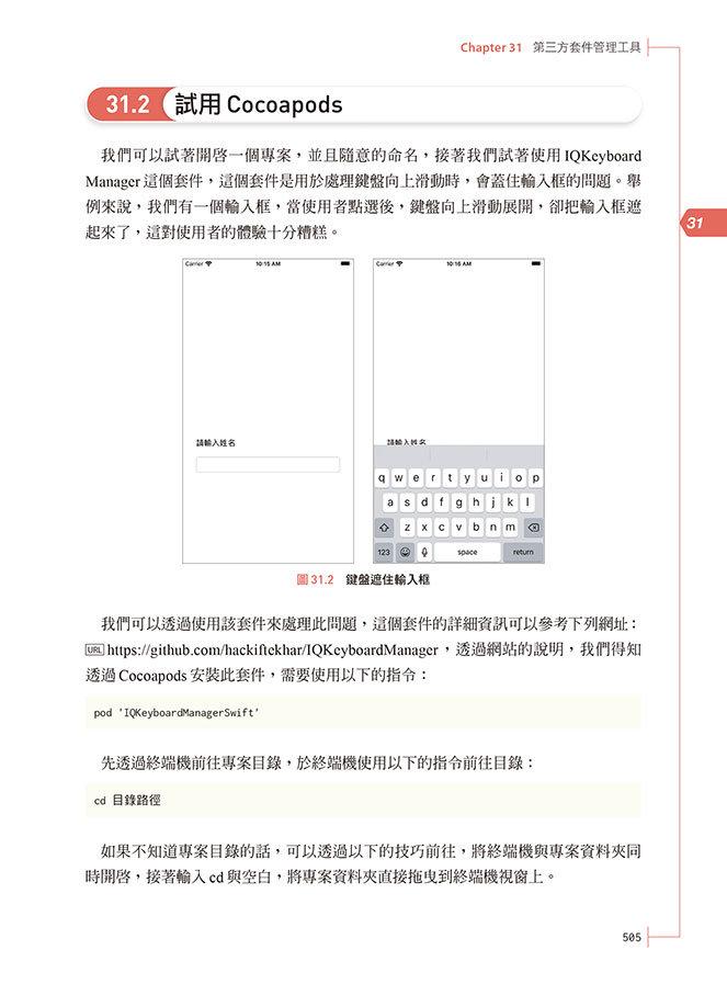iOS 14 程式設計開發與應用:奠定基礎概念+活用開發技巧 + 引領新手輕鬆上手-preview-12