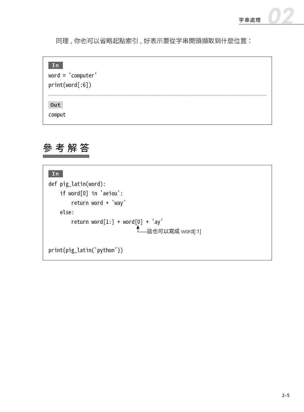 Python 刷題鍛鍊班:老手都刷過的 50 道程式題, 求職面試最給力 (Python Workout: 50 ten-minute exercises)-preview-5