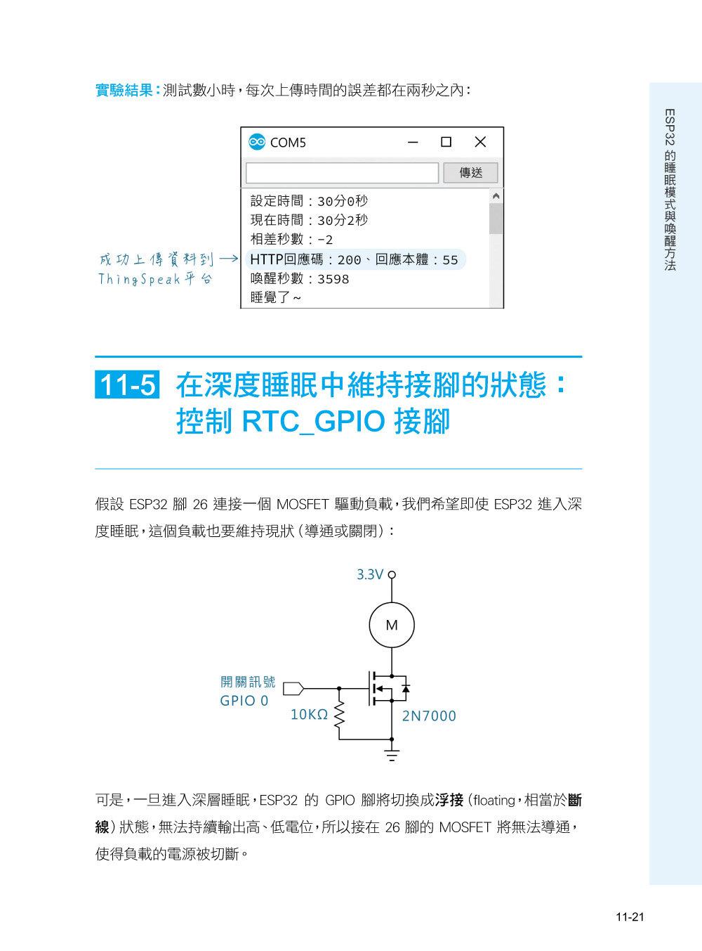 超圖解 ESP32 深度實作-preview-4