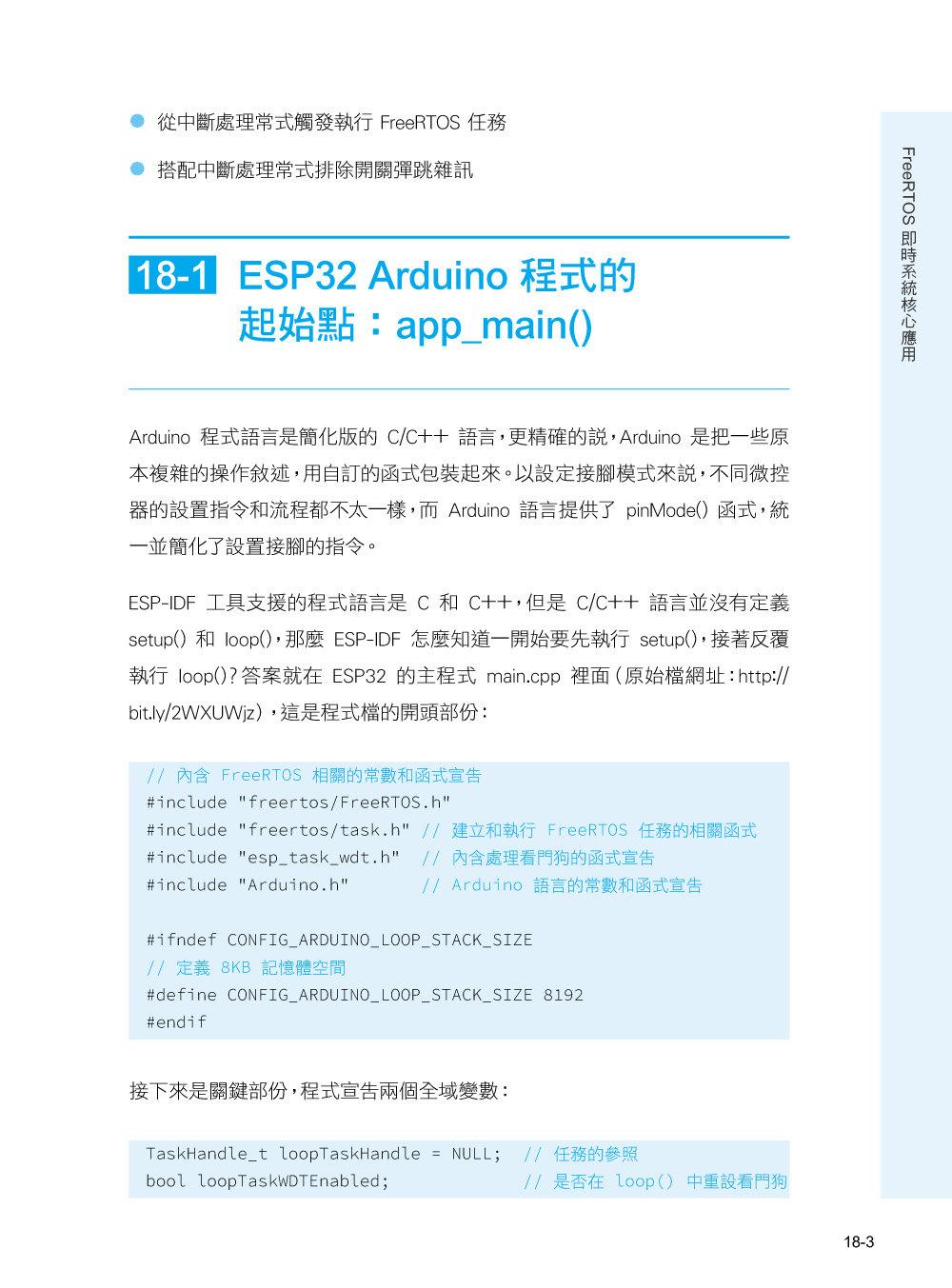超圖解 ESP32 深度實作-preview-8