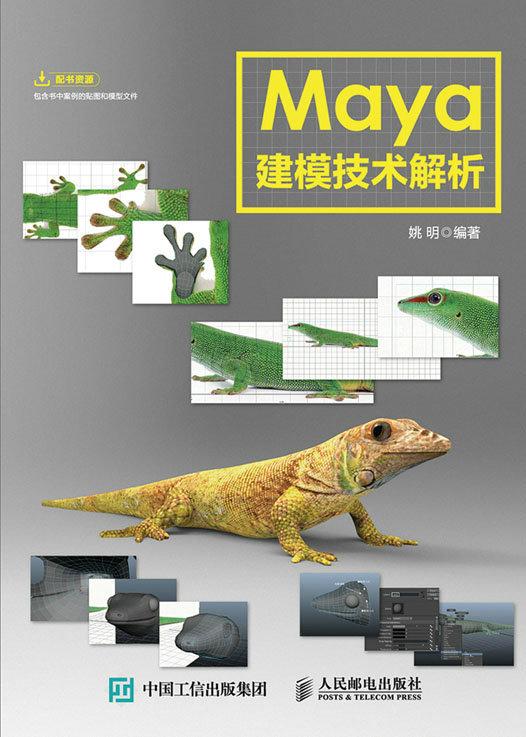 Maya建模技術解析-preview-1