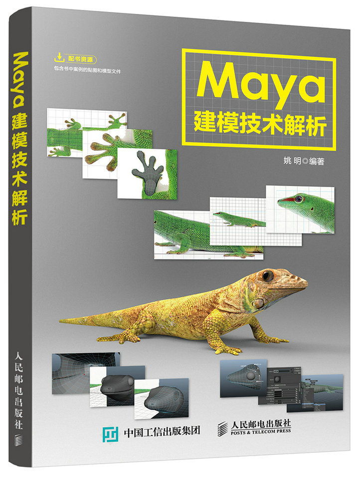 Maya建模技術解析-preview-2
