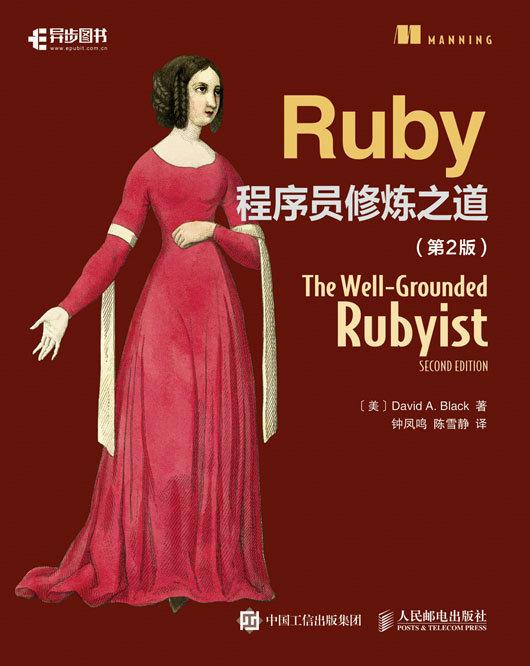 Ruby程序員修煉之道 第2版-preview-1