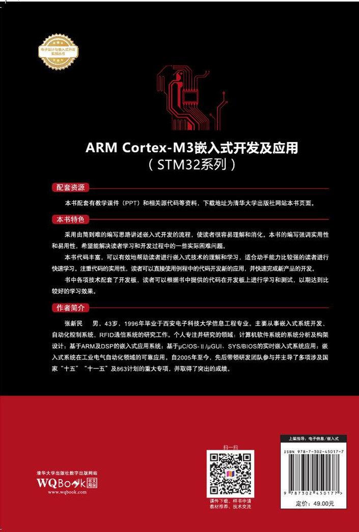 ARM Cortex-M3嵌入式開發及應用(STM32系列)-preview-2