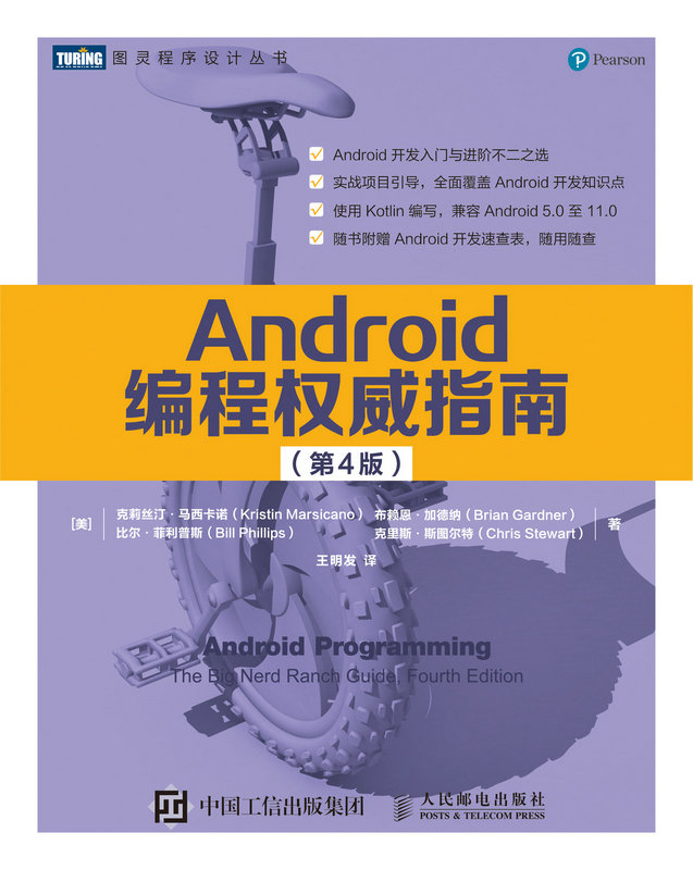 Android 編程權威指南, 4/e (Android Programming: The Big Nerd Ranch Guide, 4/e)-preview-1