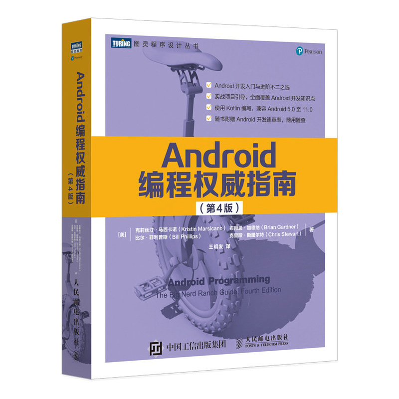 Android 編程權威指南, 4/e (Android Programming: The Big Nerd Ranch Guide, 4/e)-preview-2