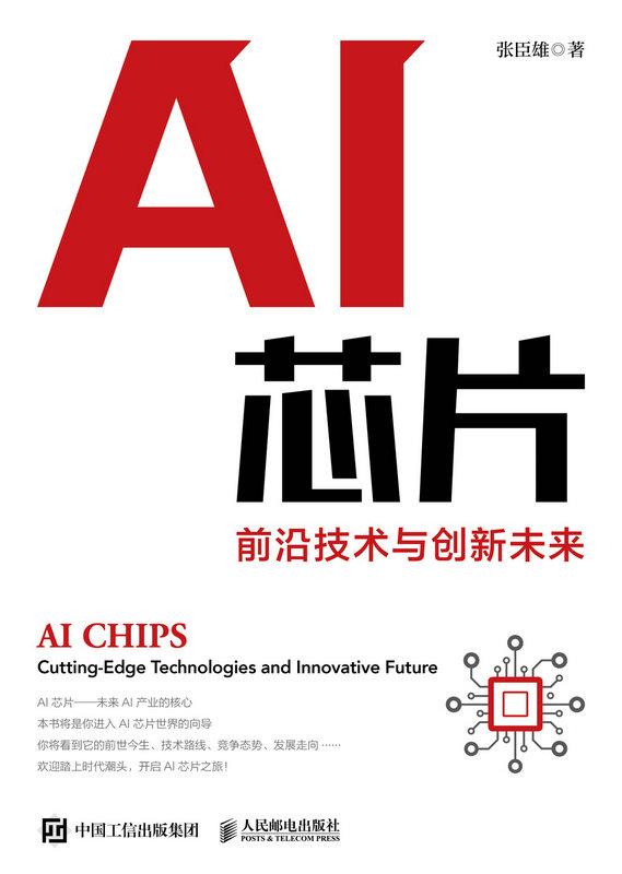 AI芯片:前沿技術與創新未來-preview-1