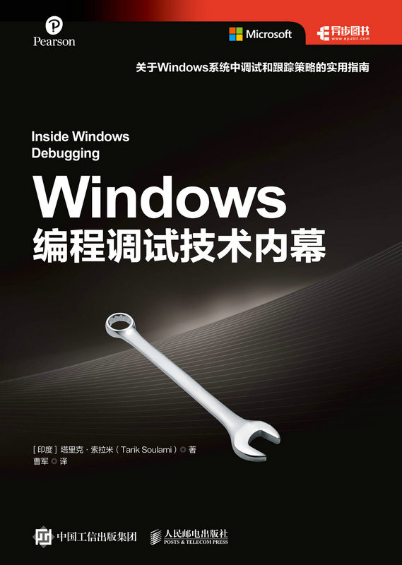 Windows 編程調試技術內幕 (Inside Windows Debugging: A Practical Guide to Debugging and Tracing Strategies in Windows)-preview-1