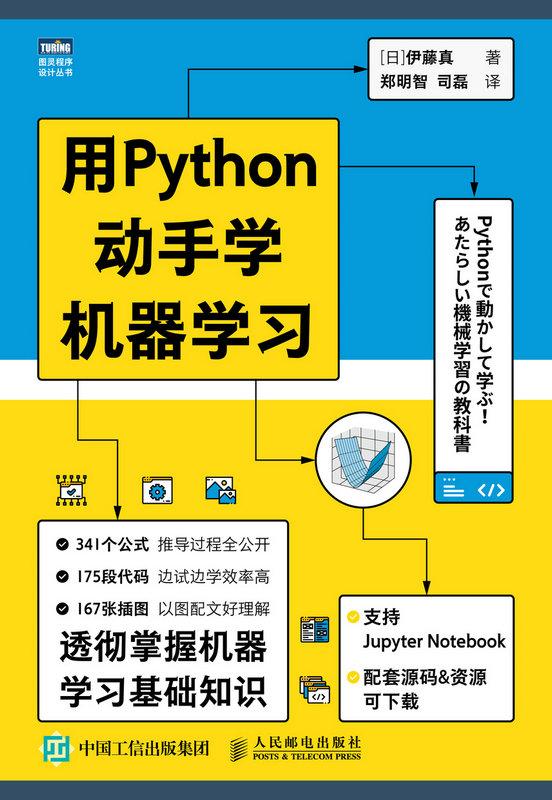 用 Python 動手學機器學習-preview-1