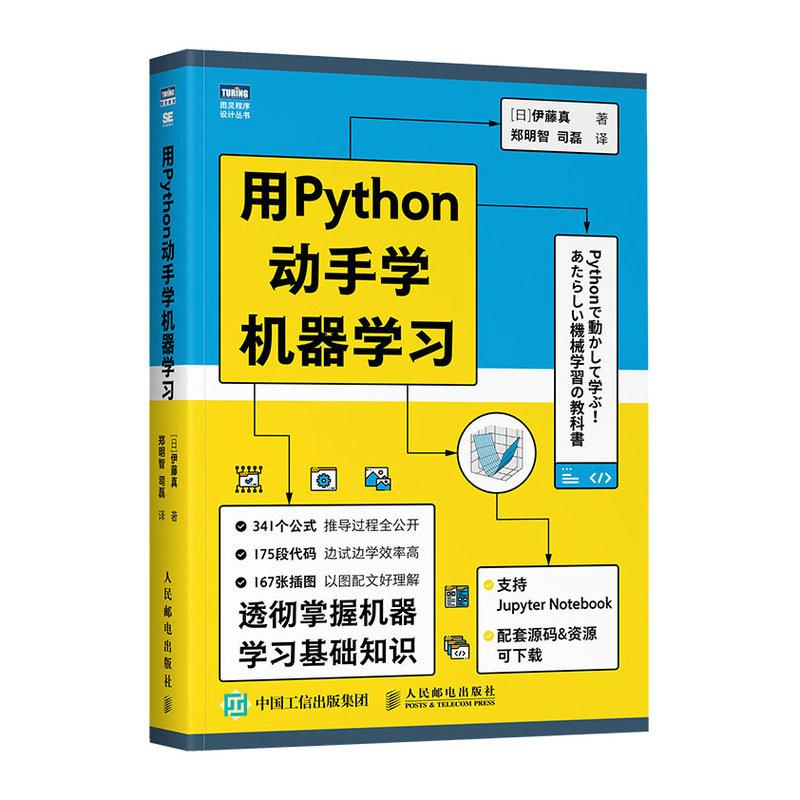 用 Python 動手學機器學習-preview-2