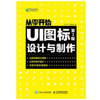 從零開始 UI圖標設計與製作 第3版-preview-1