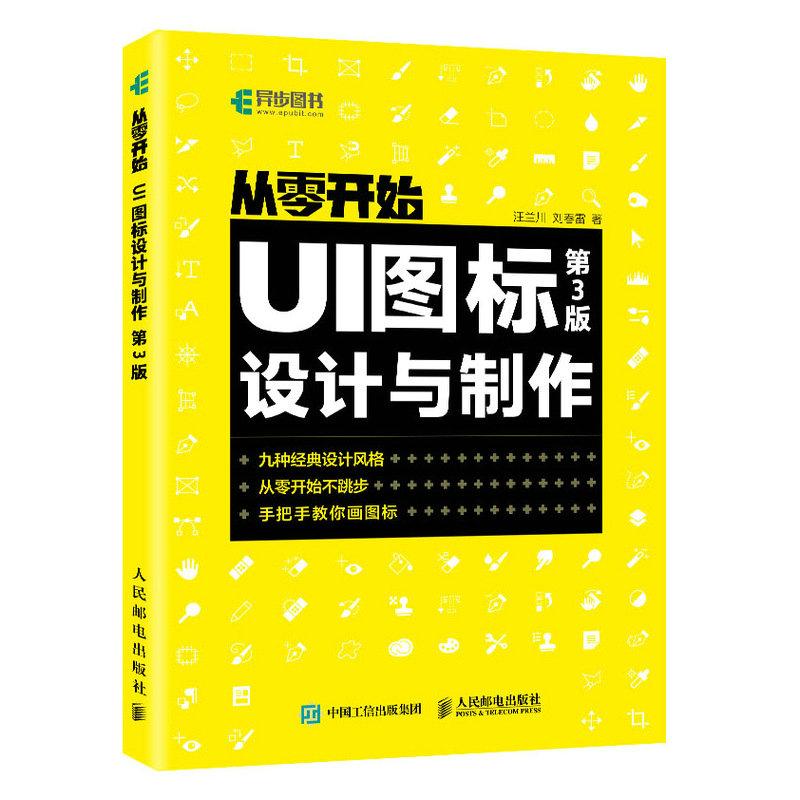 從零開始 UI圖標設計與製作 第3版-preview-2