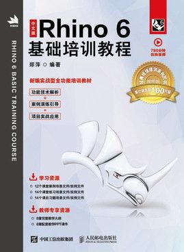 中文版Rhino 6基礎培訓教程-preview-1