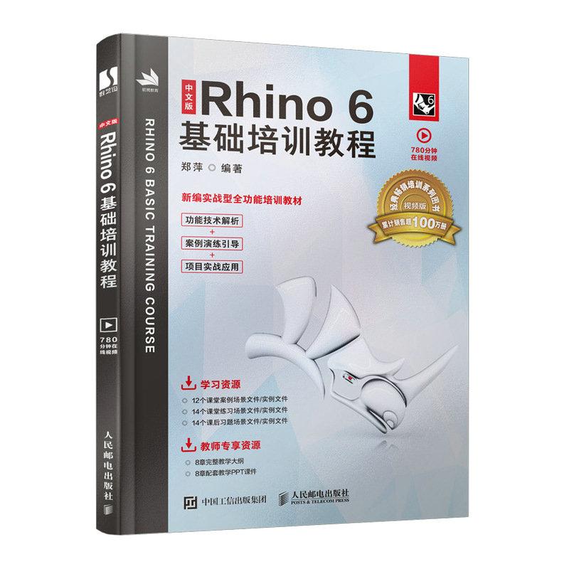 中文版Rhino 6基礎培訓教程-preview-2