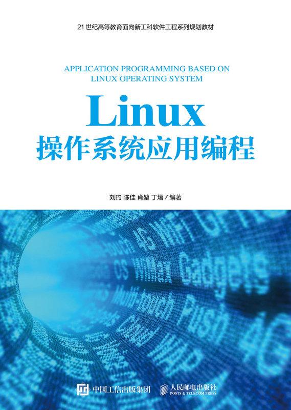 Linux操作系統應用編程-preview-1