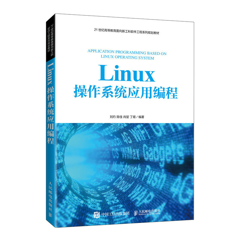 Linux操作系統應用編程-preview-2