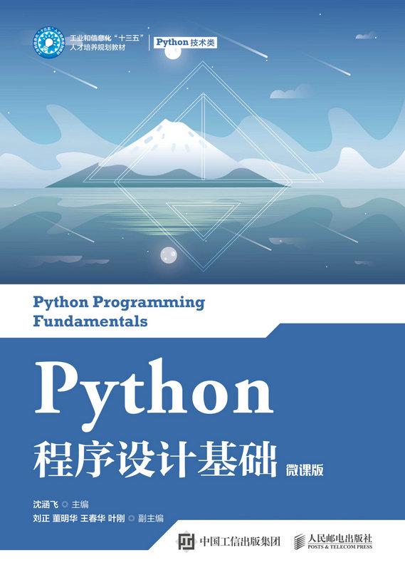 Python程序設計基礎(微課版)-preview-1
