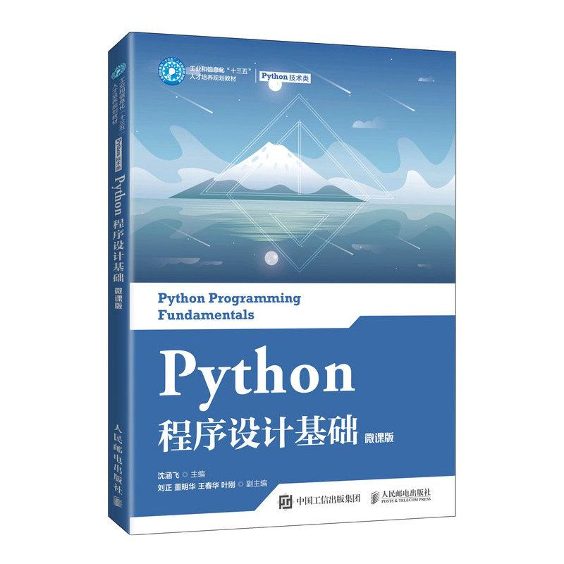 Python程序設計基礎(微課版)-preview-2