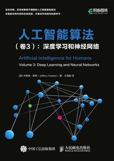 人工智能算法 捲3 深度學習和神經網絡-preview-1
